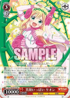 笑顔いっぱい リオン(ヴァイスシュヴァルツ「ひなろじ ~from Luck & Logic~ Vol.01」収録ダブルレアRR)
