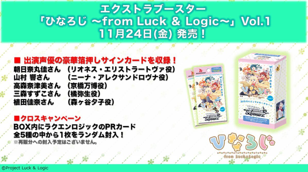 ヴァイスシュヴァルツ「ひなろじ from Luck&Logic Vol.1」の収録サインカード情報