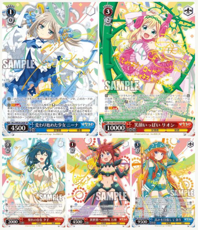 WS「ひなろじ Vol.1」通販買取価格ランキング!最高額トップレアはどのサインカード?