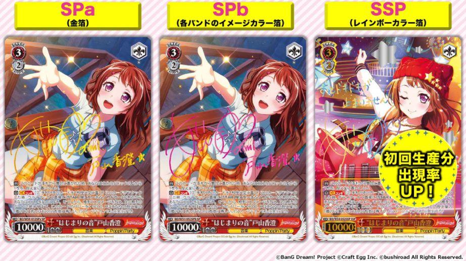 WSブースターパック「バンドリ!ガールズバンドパーティ!」のSPやSSP情報(スペシャル&スーパースペシャル)