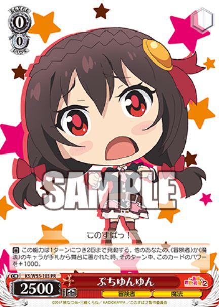 ぷちゆんゆん(WS「このすば2」BOX特典PRボックスプロモ)
