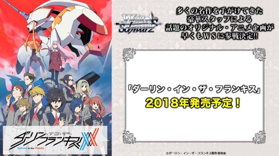 ダーリン・イン・ザ・フランキス(ダリフラ)のTVアニメ放送が本日より開始!
