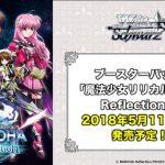 劇場版アニメ「魔法少女リリカルなのは Reflection」のBlu-ray&DVD告知ムービーが公開!2018年5月にWS(ヴァイスシュヴァルツ)のブースターパックが発売!