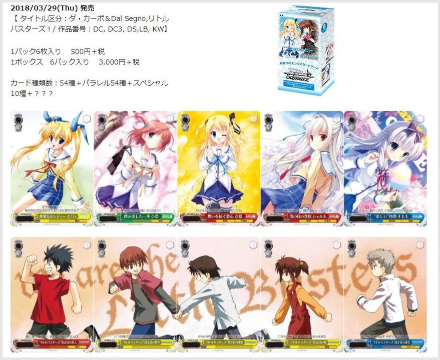 WS「ダ・カーポ vs リトルバスターズ!」商品情報