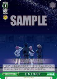 打ち上げ花火 D.C.2(WS「ダ・カーポ vs リトルバスターズ!」収録レア)