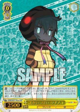 謎がいっぱい ツチノコ(WS「トリプルGO!!GO!!キャンペーン!」配布PR)ゴールドバージョン
