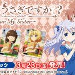 WS「劇場版ごちうさ Dear My Sister」のBOXを最安値で予約できるのはどのお店?