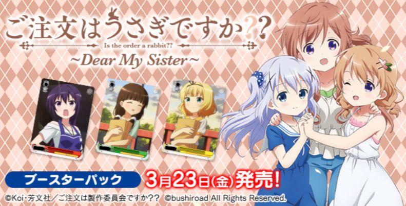 WS「劇場版ごちうさ Dear My Sister」のBOXを最安値で予約できるお店はどこ?