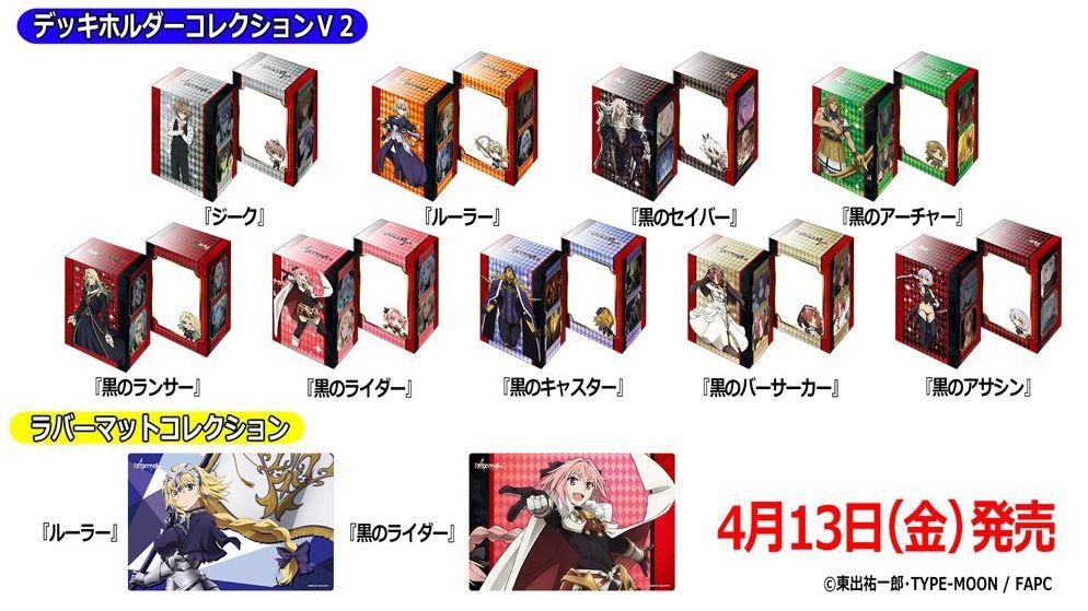 WS公式サプライ「Fate/Apocrypha」デッキホルダー&ラバーマット