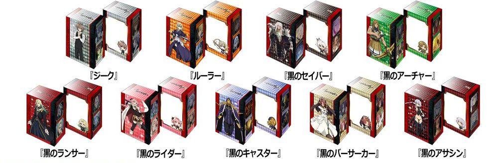 WS公式サプライ「Fate/Apocrypha」の情報が公開!Fate/ApocryphaのスリーブやストレイジBOX、デッキホルダーやラバーマットがトライアルデッキ+と同時発売!