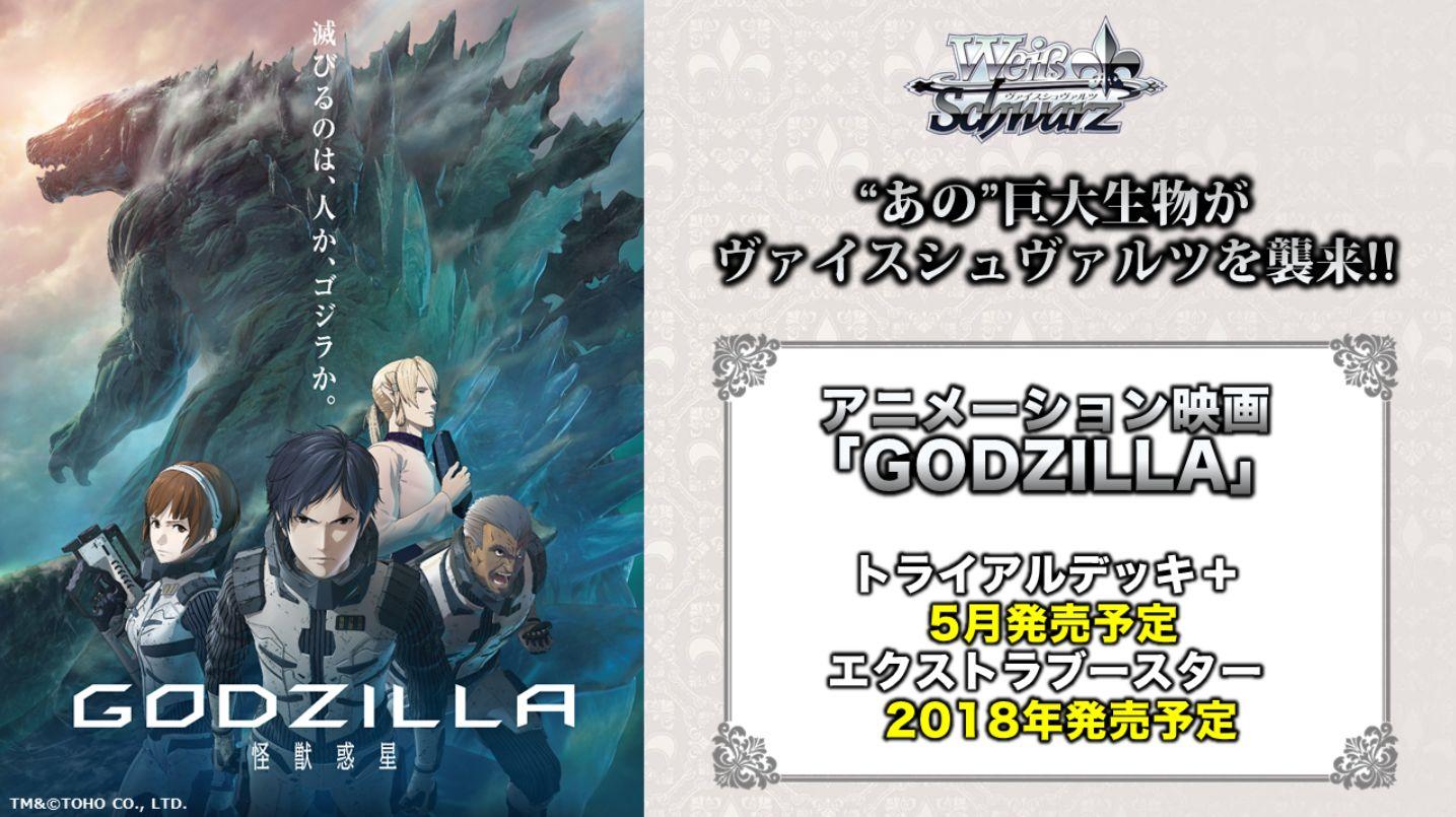 WS「GODZILLA:ゴジラ」エクストラブースター&トライアルデッキ