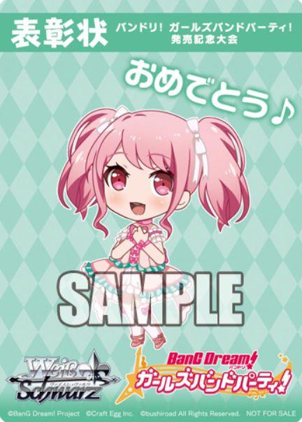 表彰カード(WS「トライアルデッキ+ Pastel*Palettes」発売記念大会 配布PR)