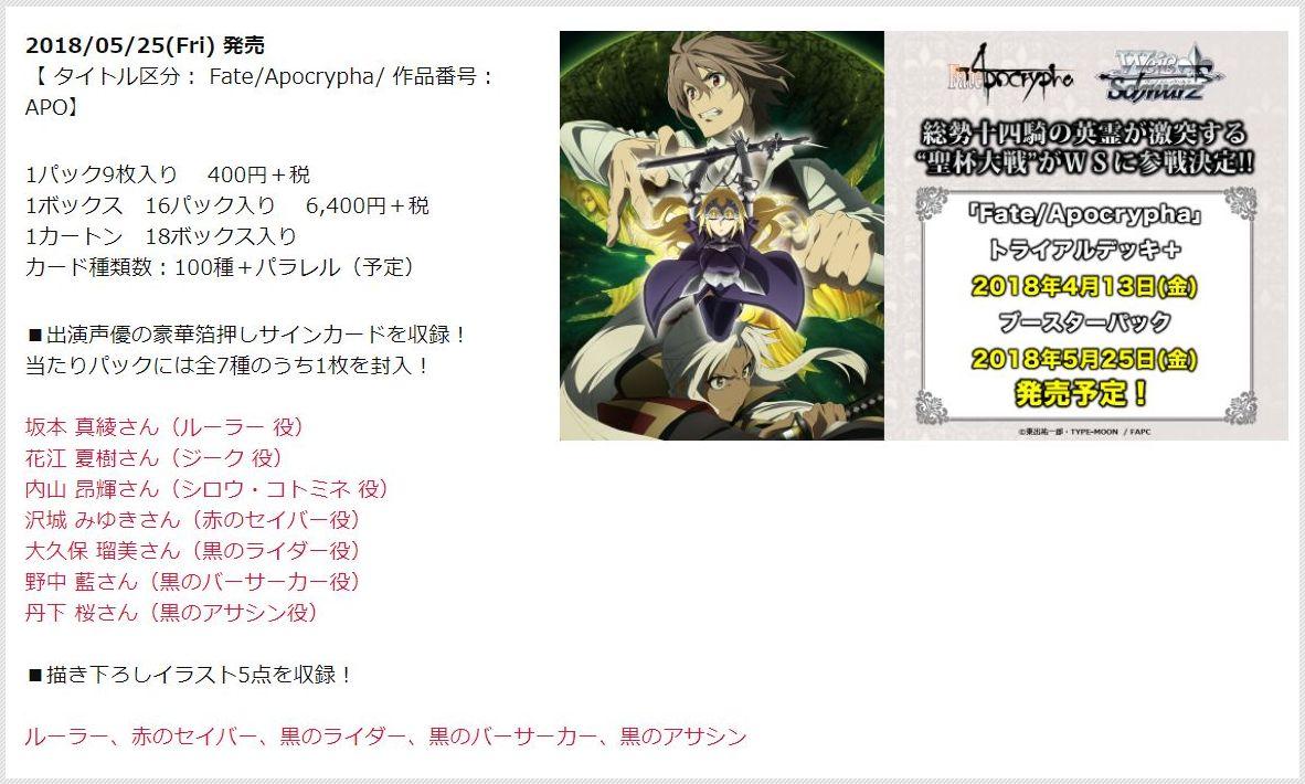ヴァイスシュヴァルツ「ブースターパック Fate/Apocrypha」公式サイト情報