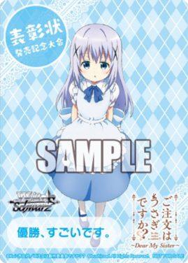 チノ(WS「ご注文はうさぎですか?? ~Dear My Sister~」発売記念大会 表彰カード)