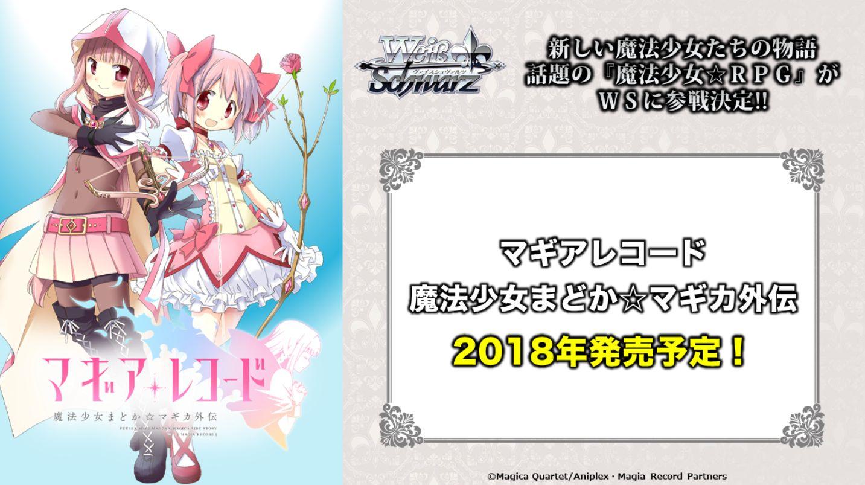 WS「トライアルデッキ+ マギアレコード 魔法少女まどか☆マギカ外伝」ヴァイスシュヴァルツ公式商品画像