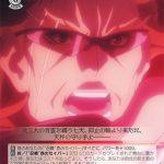 """""""召喚""""獅子劫界離(WSトライアルデッキ+「Fate/Apocrypha:フェイト・アポクリファ」収録)"""