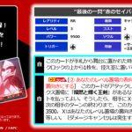 """""""最後の一閃""""赤のセイバー(ヴァイスシュヴァルツ「Fate/Apocrypha:フェイト・アポクリファ」収録ダブルレアRR)"""