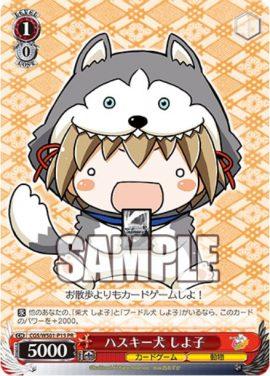 ハスキー犬しよ子(展示コーナー参加プロモ:しろくろフェス2018ヴァイスシュヴァルツPRカード)