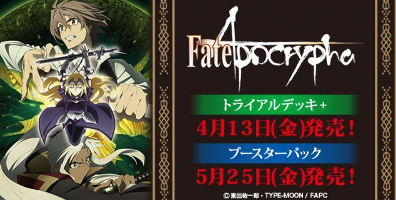 WS「Fate/Apocrypha」のバナー画像(WS公式サイト)