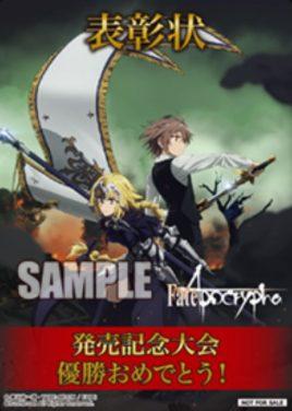 表彰カード(WS「Fate/Apocrypha」発売記念大会 配布PR)