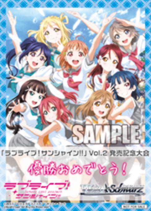 表彰カード(WS「ラブライブ!サンシャイン!!Vol.2」発売記念大会 配布PR)
