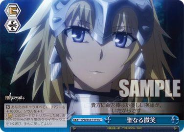 聖なる微笑 ルーラー(WS「トライアルデッキ Fate/Apocrypha:フェイト・アポクリファ」収録)
