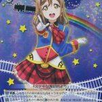 """HAPPY PARTY TRAIN""国木田花丸(トリプルレアRRRパラレル)"