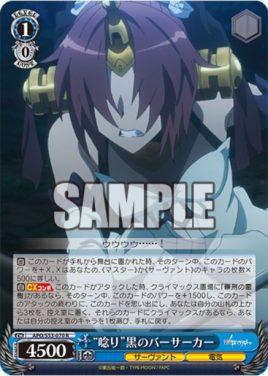 """""""唸り""""黒のバーサーカー(ヴァイスシュヴァルツ「Fate/Apocrypha:フェイト・アポクリファ」収録レア)"""