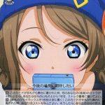Aqoursへの期待 渡辺曜(LSS/W53-059) -「ラブライブ!サンシャイン!!」Vol.2
