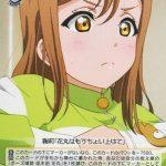 ポーズ確認 国木田花丸(LSS/W53-026) -「ラブライブ!サンシャイン!!」Vol.2