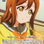 気持ちの確認 国木田花丸(LSS/W53-012) -「ラブライブ!サンシャイン!!」Vol.2