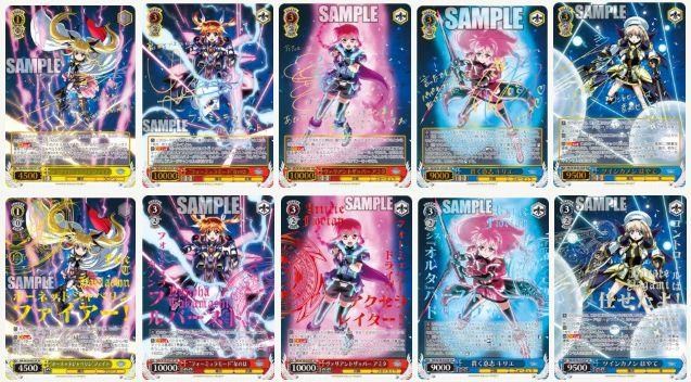WS「魔法少女リリカルなのは Reflection」のSSP(スーパースペシャル)カード一覧まとめ