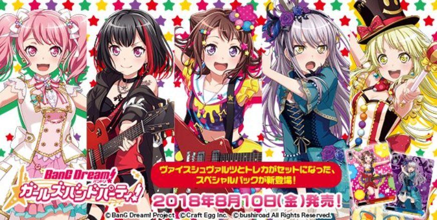 WS「スペシャルパック バンドリ! ガールズバンドパーティ!」が発売決定!発売日は2018年8月10日!