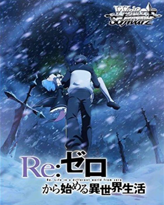 WS「Re:ゼロから始める異世界生活 Vol.2」最安通販予約情報まとめ!【判明収録カードリスト付き】