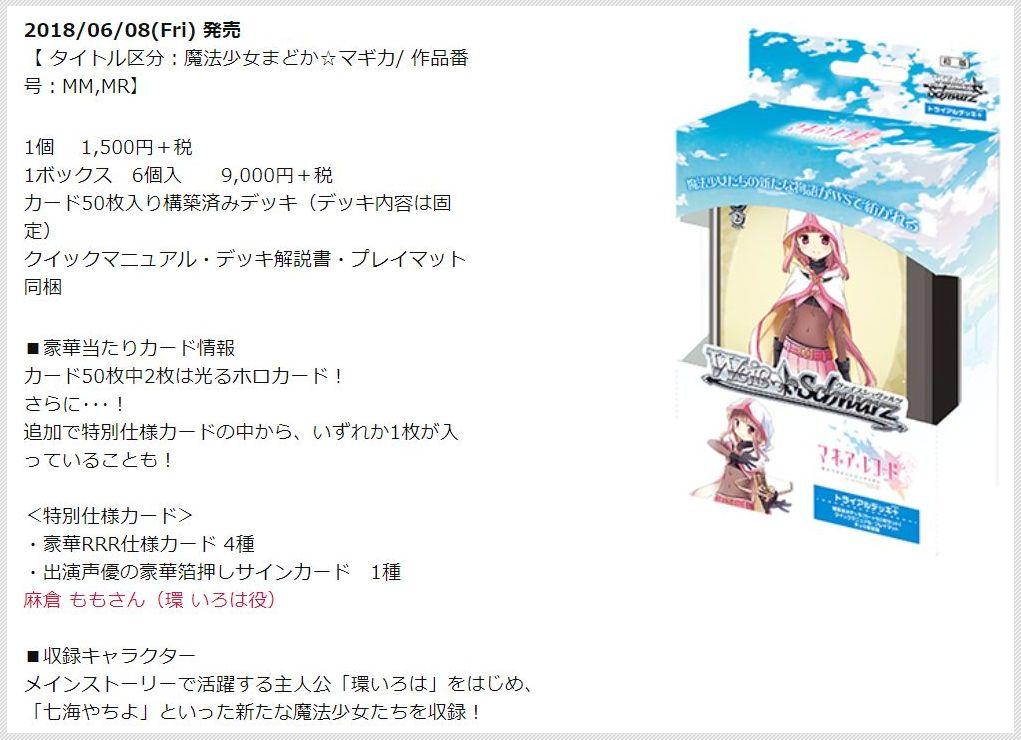トライアルデッキ+「マギアレコード 魔法少女まどか☆マギカ外伝」のヴァイスシュヴァルツ公式サイトの商品画像
