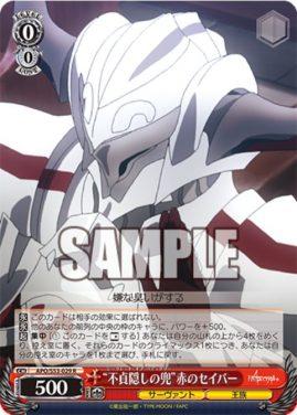 不貞隠しの兜:シークレット・オブ・ペディグリー 赤のセイバー(ヴァイスシュヴァルツ「Fate/Apocrypha:フェイト・アポクリファ」収録レア)