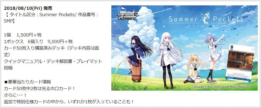 トライアルデッキ+(プラス) Summer Pockets 公式製品情報画像