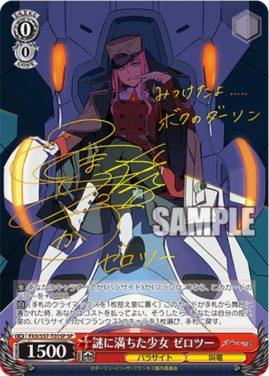 謎に満ちた少女 ゼロツー(WS「TD+ ダーリン・イン・ザ・フランキス(ダリフラ)」収録の戸松遥さんサイン入りSPスペシャル・パラレル)今日のカード