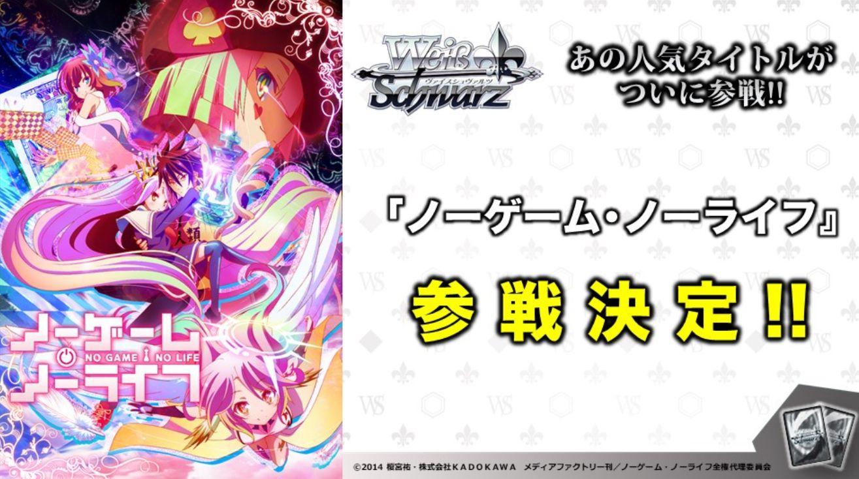 収録サインカード情報(BP ノーゲーム・ノーライフ)が公開!SSPは茅野愛衣さんのサインが入った白のカード!