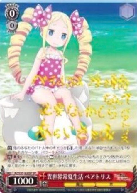 異世界常夏生活 ベアトリス(新井里美さんサイン入りSP