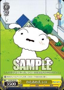 WSクレヨンしんちゃん「わたあめ犬 シロ」のカード