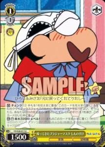 帰ってきたブラジャーマスク しんのすけ(クレヨンしんちゃん:WS)のカード画像