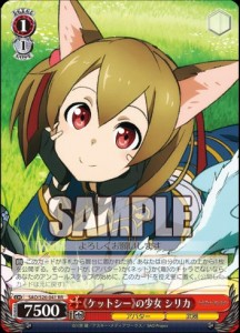 《ケットシー》の少女シリカ(SAO Vol.2:WS)のカード画像