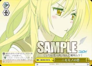 ニセモノの恋(TDニセコイ:WS)のカード画像