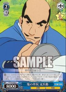 鬼の井尻又兵衛(クレヨンしんちゃん:WS)のカード画像