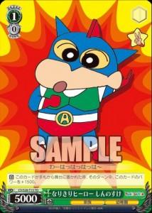 なりきりヒーロー しんのすけ(クレヨンしんちゃん:WS)のカード画像