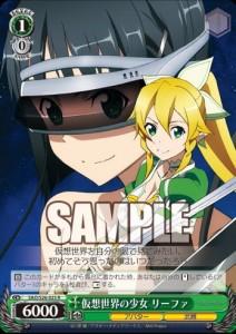 仮想世界の少女 リーファ(SAO Vol.2:WS)のカード画像