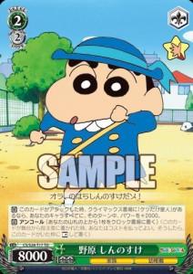 野原 しんのすけ(クレヨンしんちゃん:WS)のカード画像