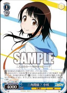 三角関係? 小咲(ニセコイ:WS)のカード画像