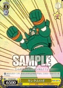 カンタムロボ(クレヨンしんちゃん:WS)のカード画像